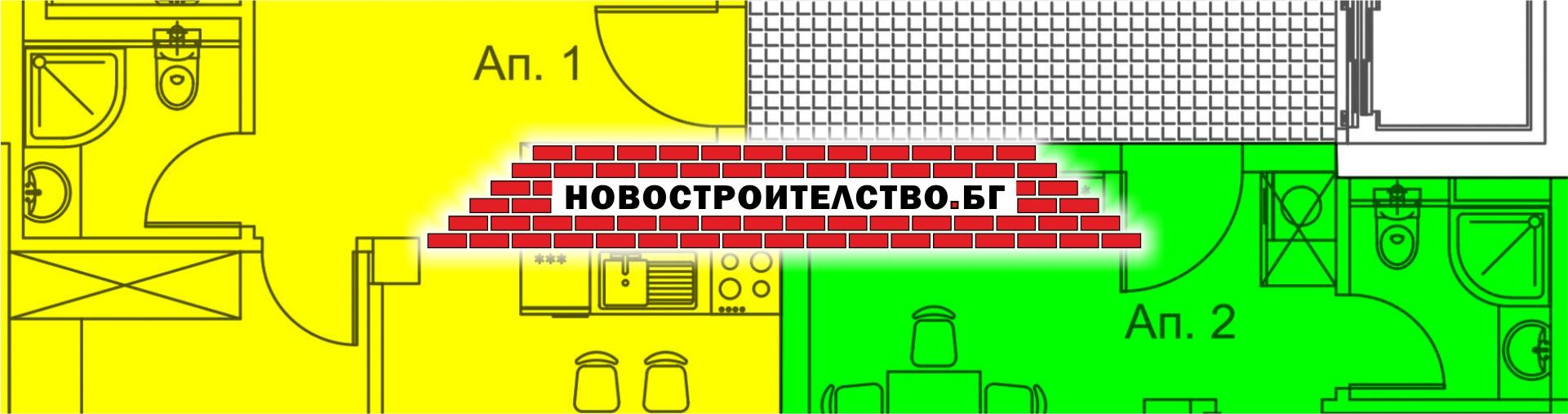 Ново строителство София. Имоти София